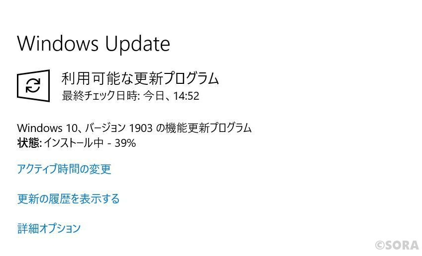 May 2019 Updateのインストール途中画面