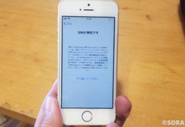 iPhoneのSIMロックを無料で解除する手順