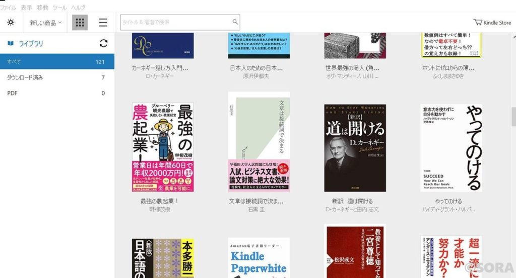 SurfaceGoのKindle書籍一覧