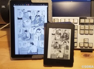 Surface Goで電子書籍を楽しむ2つの方法