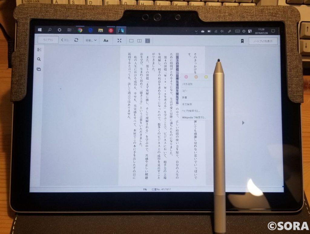 KindleとSurfaceペンの組み合わせ