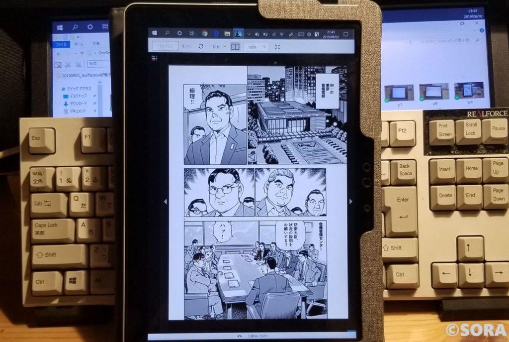 Kindleでマンガを表示