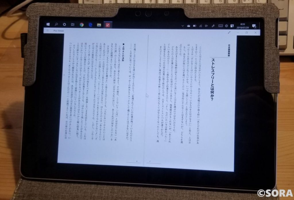 PicoViewerで電子書籍を表示