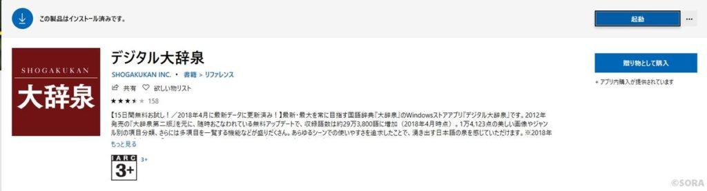 デジタル大辞泉購入画面
