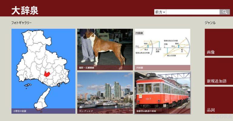 デジタル大辞泉のメイン画面