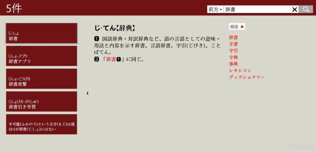 デジタル大辞泉の類似語検索