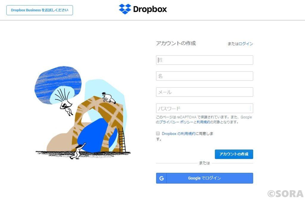 Dropboxアカウント登録
