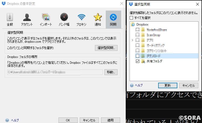 Dropbox選択型同期の設定