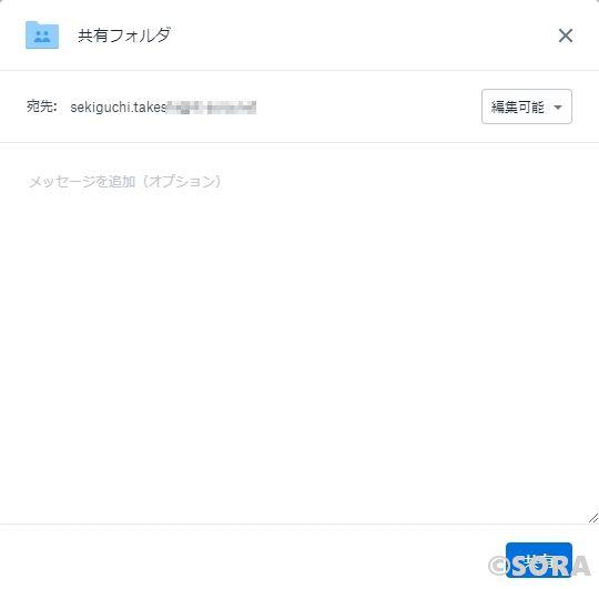Dropbox共有フォルダ設定