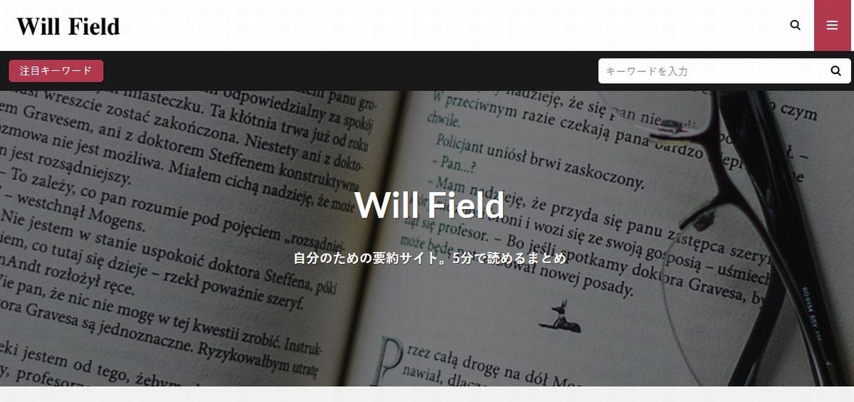 will-field