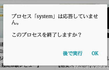 【Android】プロセス「System」は応答していません。~セーフモード対応編~