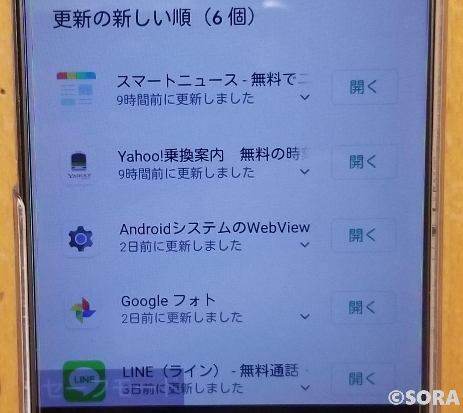 最近更新したアプリの一覧
