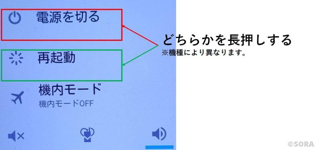 Androidのセーフモードの起動方法