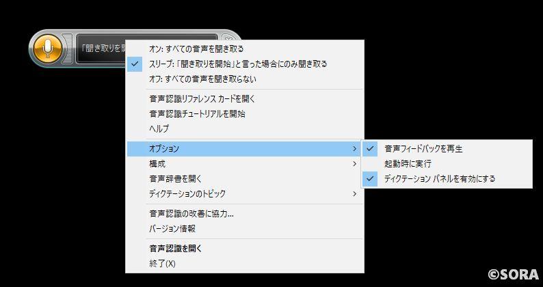 Windows10音声認識の設定