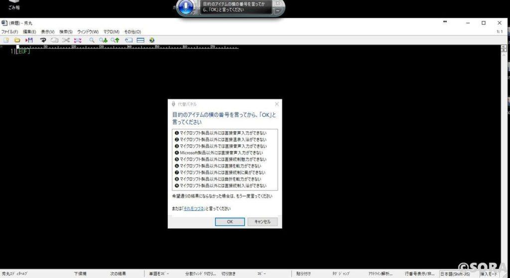 Windows10音声認識機能