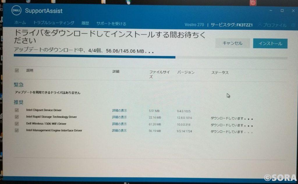 【Win10】画面が小さく表示されるトラブルサポート
