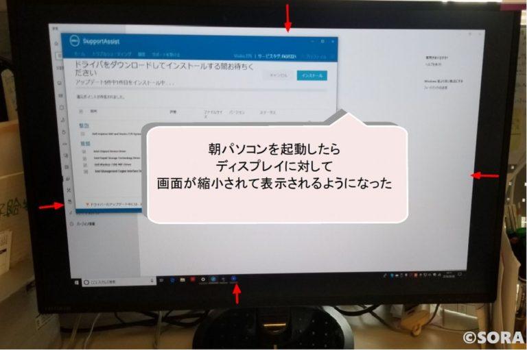 Windows画面が小さく表示される