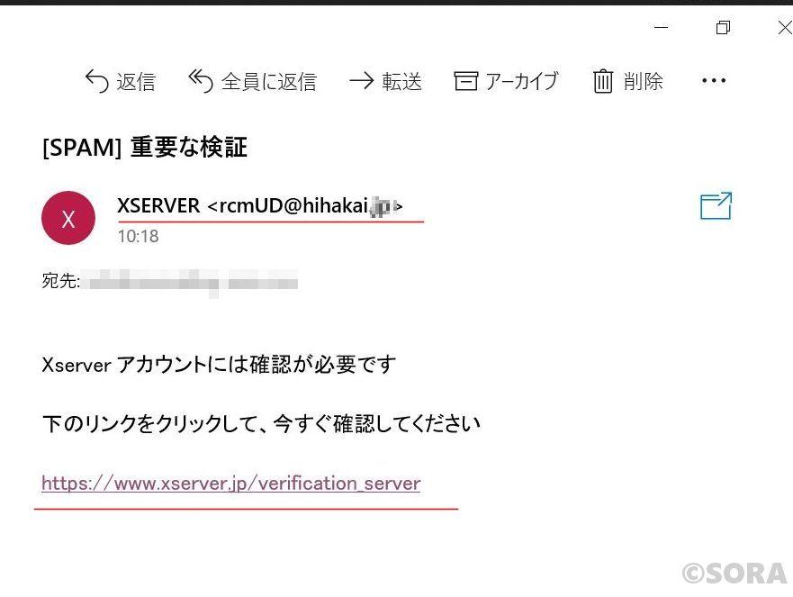 XSERVERフィッシングサイト
