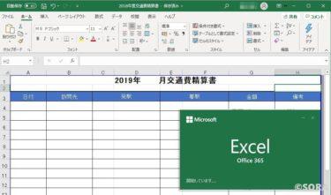 Excel入力効率化サポート