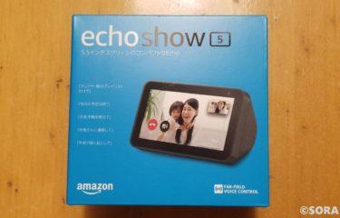 仕事でも使える「amazon echo show 5」のレビュー