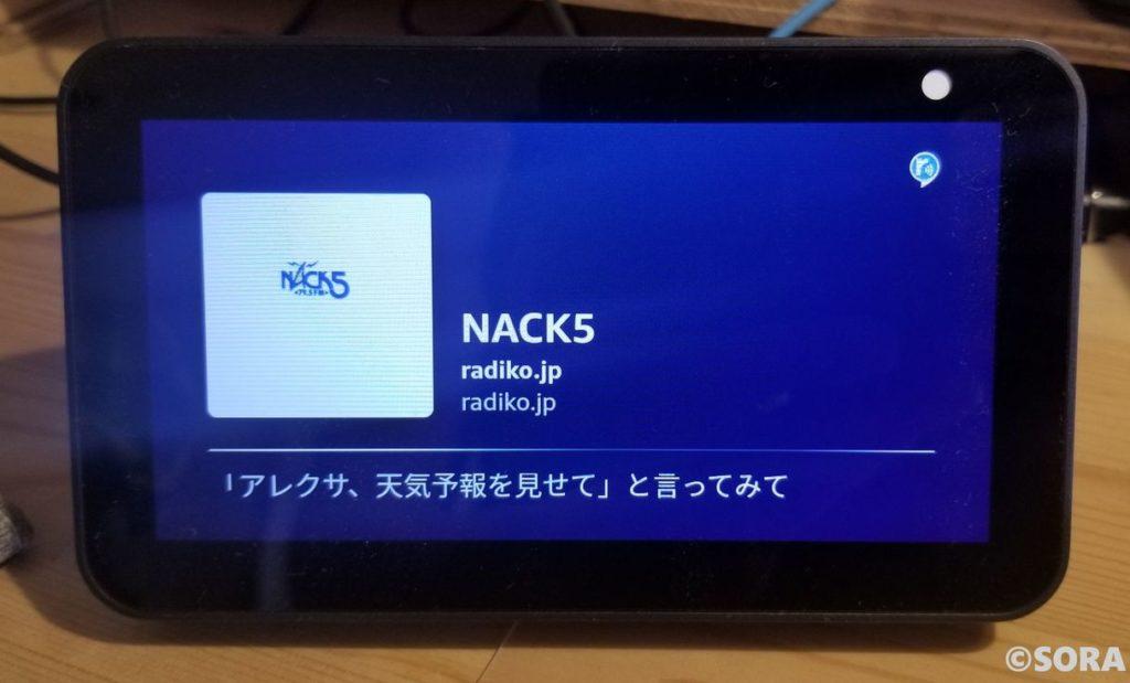 amazon echo show 5 ラジオ