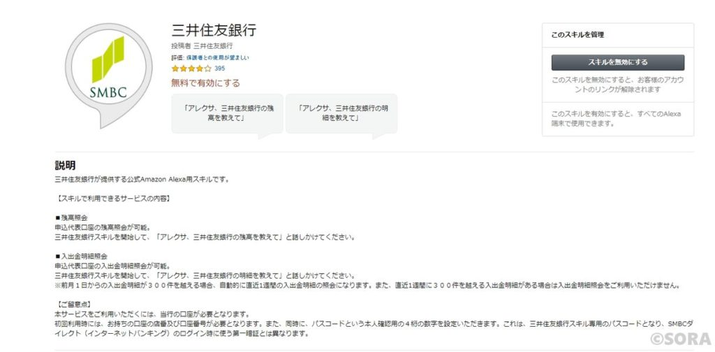 amazon echo show 5 三井住友銀行