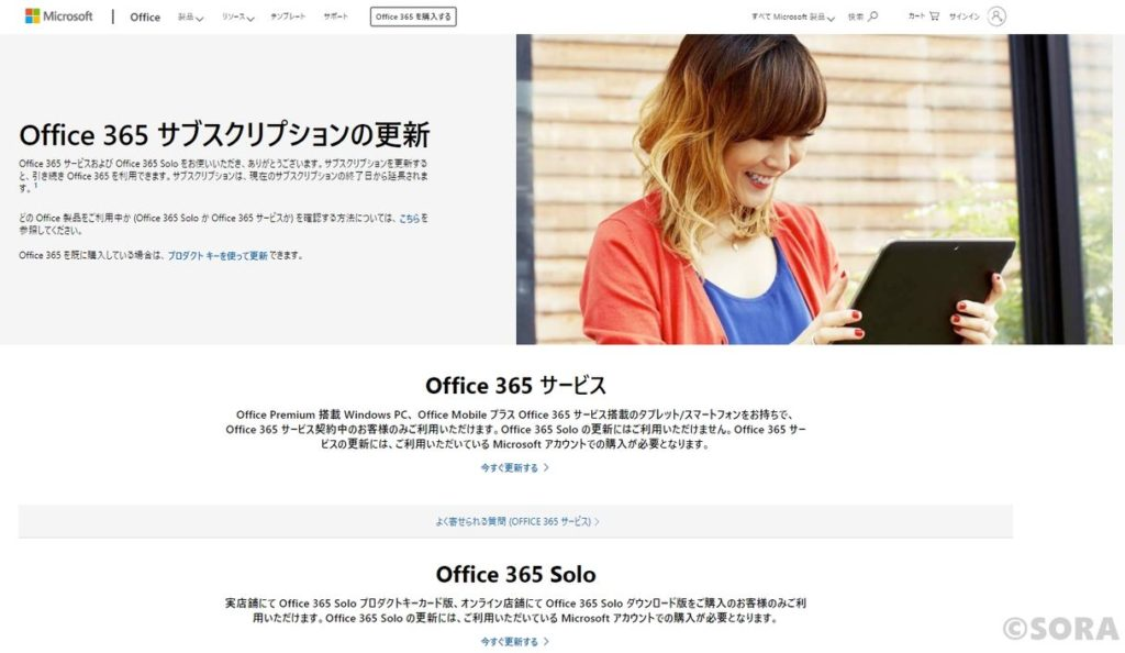 Office 365 solo ライセンス更新手順