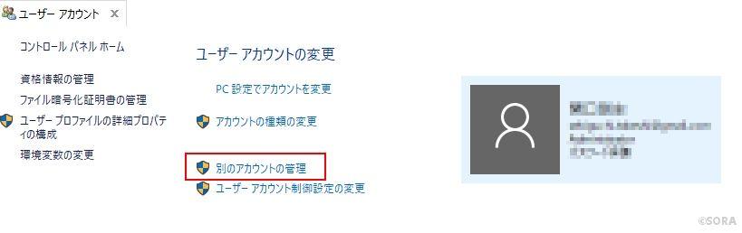 Windows10ユーザーアカウント確認方法