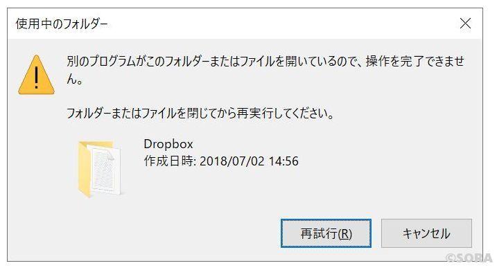 Dropboxエラー