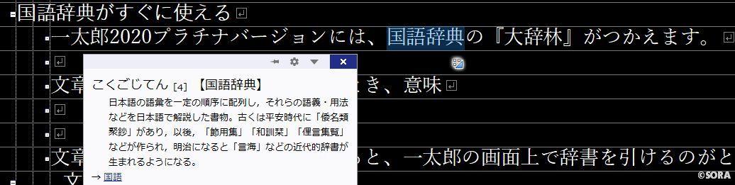一太郎の国語辞典