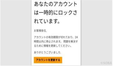 Amazonを偽る詐欺メールにご注意を!