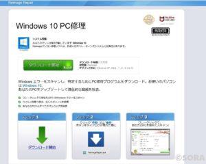Windows10 PCPC修理