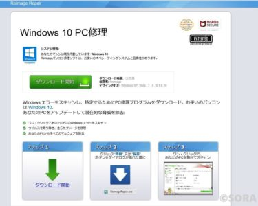 Windows10 PCPC修理