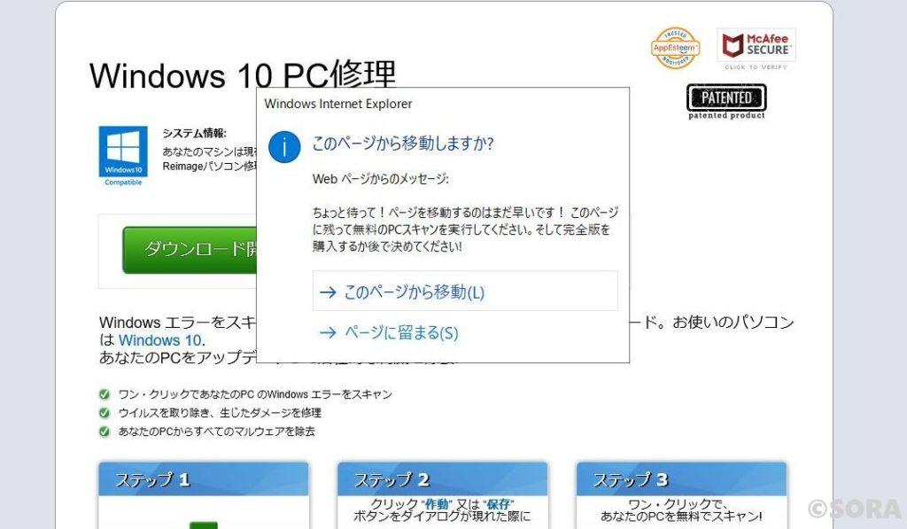 Windows10 PC修理画面