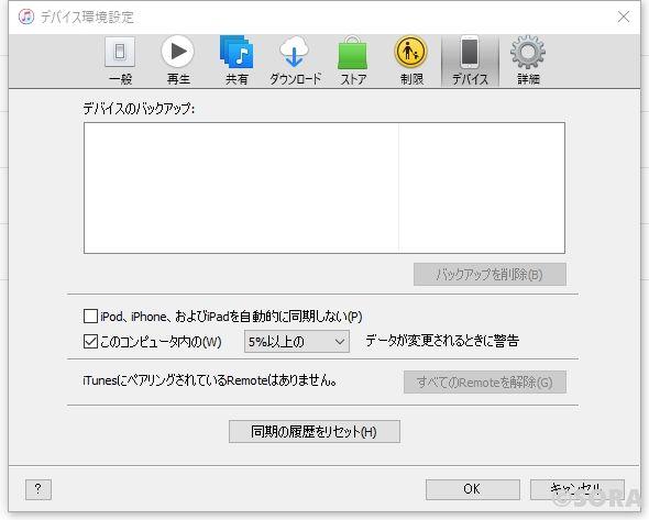 不要ファイルの削除