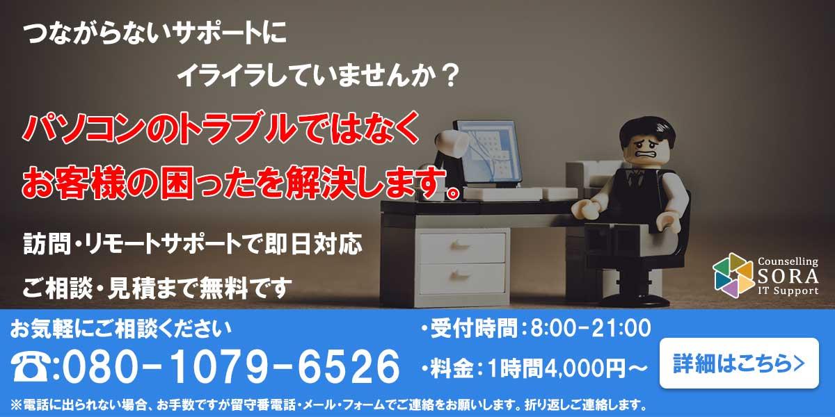 埼玉県のパソコンサポート