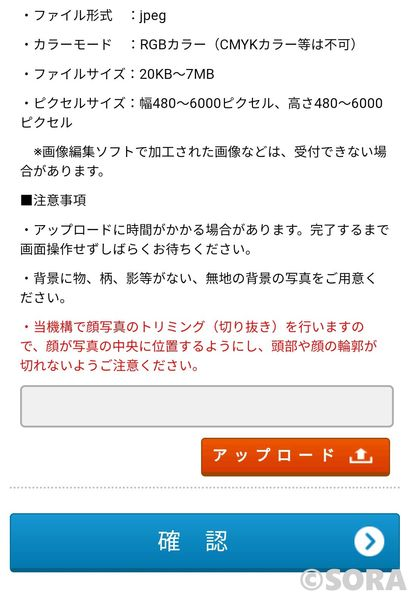 マイナンバーカード取得手順 STEP4 顔写真登録