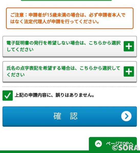 マイナンバーカード取得手順 STEP5 申請情報登録