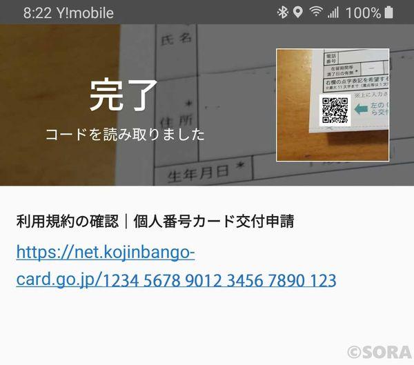 マイナンバーカード取得手順 QRコード読み取り完了