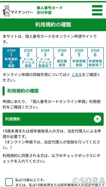 マイナンバーカード取得手順 STEP1 利用規約の確認