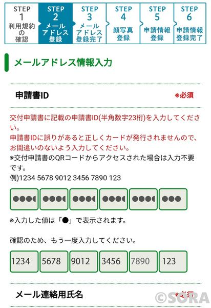 マイナンバーカード取得手順 STEP2 メールアドレスの登録