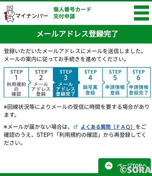 マイナンバーカード取得手順 STEP3 メールアドレスの登録完了
