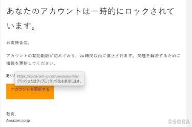 Amazonアカウントロックを偽るメールにご注意を!