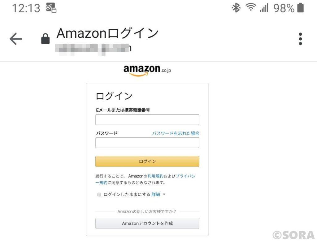 Amazonフィッシングサイト