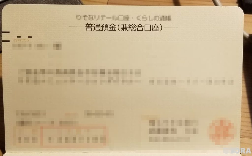 特別定額給付金申請に必要な書類