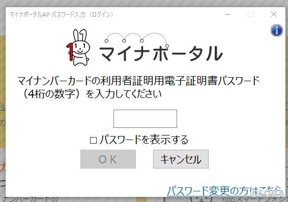 マイナポータル 利用者証明用電子証明書パスワード入力画面