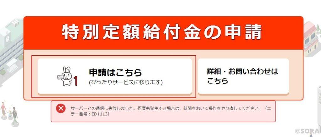マイナポータル 特別定額給付金申請画面