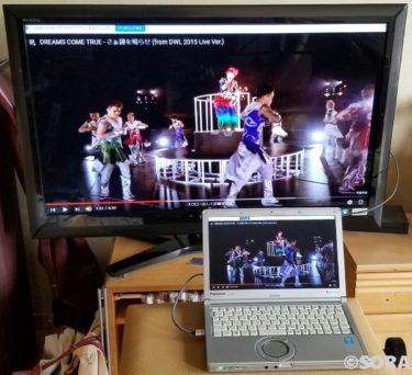 テレビを大型ディスプレイとして活用する方法
