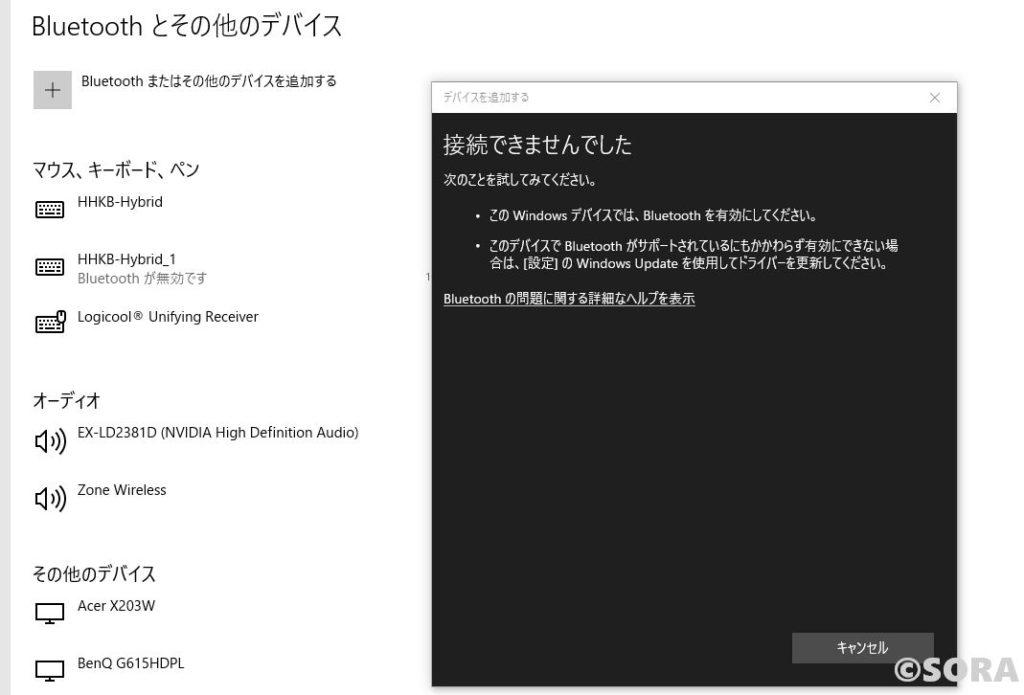 Windows10がBluetooth認識しない