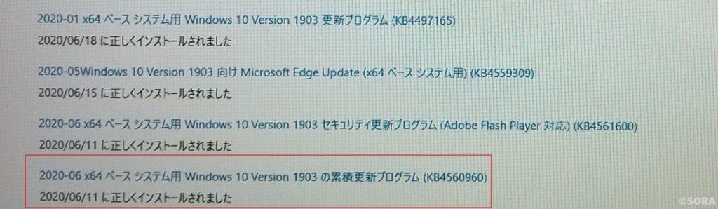 インストールされたKB4560960